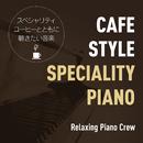こだわりのカフェスタイルピアノ ~スペシャリティコーヒーとともに聴きたい音楽~/Relaxing Piano Crew