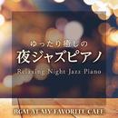 ゆったり癒しの夜ジャズピアノ ~なじみのカフェで流れる軽やかなBGM~/Relaxing Piano Crew
