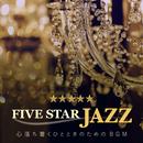 ゆったり癒しの5つ星ジャズ ~心落ち着くひとときのためのBGM~/Relaxing Jazz Trio