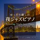 ゆったり癒しの夜ジャズピアノ ~クルージングラウンジで流れる優雅なBGM~/Relaxing Piano Crew
