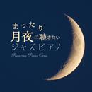 まったり月夜に聴きたいジャズピアノ/Relaxing Piano Crew