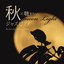 秋に聴きたいムーンライトジャズピアノ/Relaxing Piano Crew