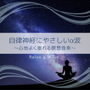 自律神経にやさしいα波 ~心地よく眠れる瞑想音楽~/Relax α Wave