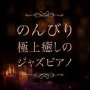 のんびり極上癒しのジャズピアノ/Relaxing BGM Project