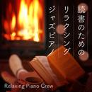 読書のためのリラクシングジャズピアノ/Relaxing Piano Crew