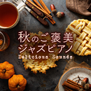秋のご褒美ジャズピアノ ~Delicious Sounds~/Relaxing Piano Crew