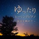 ゆったりヒーリングピアノ ~ 星空を眺めて ~/Relax α Wave