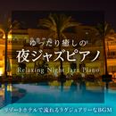 ゆったり癒しの夜ジャズピアノ ~ リゾートホテルで流れるラグジュアリーなBGM ~/Relaxing Piano Crew