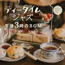 ティータイムジャズ ~ 午後3時のBGM ~/Relaxing Piano Crew