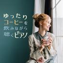 ゆったりコーヒーを飲みながら聴くピアノ/Relax α Wave