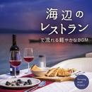 海辺のレストランで流れる軽やかなBGM/Relaxing Piano Crew