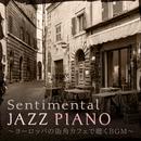 センチメンタルジャズピアノ ~ ヨーロッパの街角カフェで聴くBGM ~/Relaxing Piano Crew
