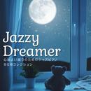 Jazzy Dreamer ~ 心地よい眠りのためのジャズピアノ ・ BGMコレクション ~/Relax α Wave