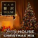 大人の贅沢HOUSE ~ゆったり楽しむJazzy House Christmas Mix ~/Café lounge Christmas, Relaxing Piano Crew