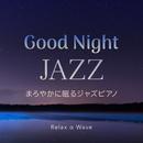 Good Night Jazz ~ まろやかに眠るジャズピアノ ~/Relax α Wave