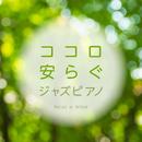 ココロ安らぐジャズピアノ/Relax α Wave