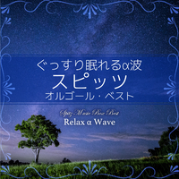 ぐっすり眠れるα波 ~スピッツ オルゴール・ベスト/Relax α Wave