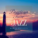 Precious Time Jazz  ~ 淡い思い出に浸るジャズピアノ ~/Relaxing Piano Crew