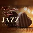 Valentine Night Jazz ~ 甘く溶けるジャズピアノ ~/Relaxing Piano Crew