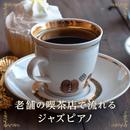 老舗の喫茶店で流れるジャズピアノ/Relaxing Piano Crew