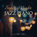 Sunday Night Jazz Piano ~ しっとり過ごす夜に ~/Relaxing Piano Crew