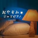 おやすみジャズピアノ/Relax α Wave