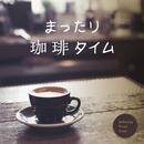 まったり珈琲タイム/Relaxing Piano Crew