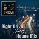 大人の贅沢GROOVE ~Night Drive Jazzy House Mix~/Cafe lounge groove