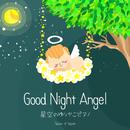 Good Night Angel ~ 星空のゆりかごピアノ ~/Relax α Wave