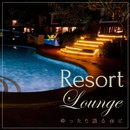 Resort Lounge ~ ゆったり語る夜に ~/Relaxing Piano Crew