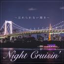 Night Cruisin' ~ 忘れられない輝き ~/Relaxing Piano Crew
