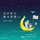 月の舟で夢の世界へ/Relax α Wave