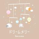 ドリームメリー/Relax α Wave