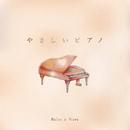 やさしいピアノ/Relax α Wave