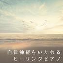 自律神経をいたわるヒーリングピアノ/Relax α Wave