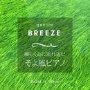 Gentle Breeze – 優しく心に流れ込むそよ風ピアノ/Relax α Wave