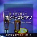 ゆったり癒しの夜ジャズピアノ ~ ふたりで語るプライベートビーチ ~/Relaxing Piano Crew