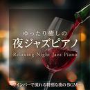 ゆったり癒しの夜ジャズピアノ ~ ワインバーで流れる特別な夜のBGM ~/Relaxing Piano Crew