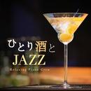 ひとり酒とJAZZ/Relaxing Piano Crew