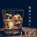 Nightcap Jazz~寝酒のお供に~/Relaxing Piano Crew