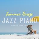 Summer Breeze Piano - さわやかな夏のBGM/Relaxing Piano Crew