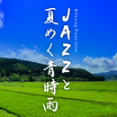 JAZZと夏めく青時雨/Relaxing Piano Crew