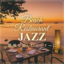 Beach Restaurant Jazz~ 夏風と楽しむディナーに~/Relaxing Piano Crew