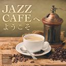 Jazz Cafeへようこそ/Relaxing Piano Crew