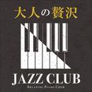 大人の贅沢JAZZ CLUB/Relaxing Piano Crew