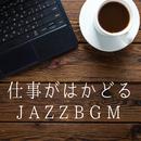 仕事がはかどるJAZZ BGM/Relaxing Piano Crew