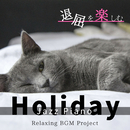 退屈を楽しむHoliday Jazz Piano/Relaxing BGM Project