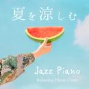 夏を涼しむJazz Piano/Relaxing Piano Crew