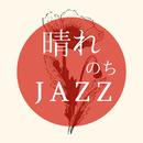晴れのちJAZZ/Relaxing Piano Crew