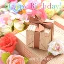 お誕生日おめでとう♪ Happy Birthday to You!!オルゴール/街のオルゴール屋さん